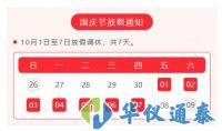 华仪通泰:2021年国庆节放假通知