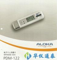 日本ALOKA PDM-122宽量程γ个人剂量计