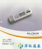 日本ALOKA PDM-127χ线个人剂量计