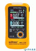 乌克兰ECOTEST SPECTRA(MKS-11)核辐射检测仪
