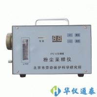 北京劳保所 IFC-2防爆粉尘采样器
