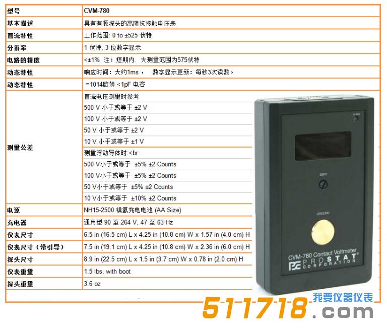 美国Prostat CVM-780 Set接触式静电压 静电放电测量测试仪2.png